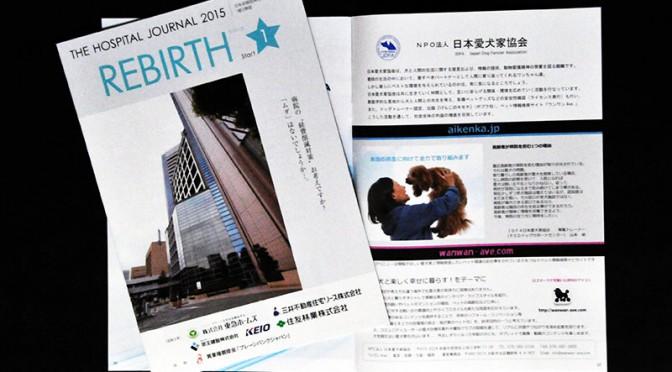 日本愛犬家協会が病院再生情報誌REBIRTHに掲載されました。