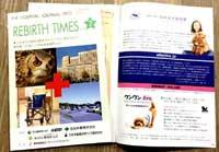 Npo法人日本愛犬家協会が病院再生情報誌REBIRTHに掲載されました。